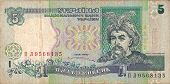 Old Ukrainian banknotes - 5 of the Ukrainian hryvnia, model in 1997. The front side.