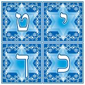 hebrew letters. Part 3