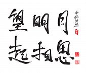 Chinese Greeting Calligraphy for Mid Autumn Festival Translation: Mid Autumn Lovesickness
