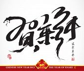 Vector Snake Calligraphy, Chinese New Year 2013 Translation: New Year Celebration 2013