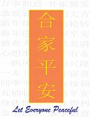 Let Everyone Peaceful - He Jia Ping An - All Happiness Halo Fortune - Chinese Auspicious Word