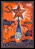 Vintage Postage Stamp. Kremlin Star.
