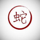 Zodiac symbols calligraphy, snake.