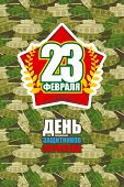 Постер, плакат: Holiday Postcard On 23 February Russian Translation: 23 February Defender Of Fatherland Day Text