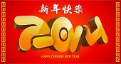 Happy Chinese New Year Typography Greeting