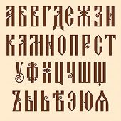 Old Slavjanic (or Russian Cyrillic) decorative dropped capitals alphabet