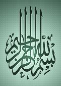 Постер, плакат: Стиль текста арабской каллиграфии