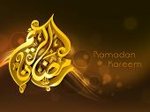 Arabic islamic calligraphy of golden text Ramadan Kareem on shiny brown waves background for holy mo