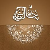 Arabic Islamic calligraphy of text Ramadan Kareem on floral decorated brown background for holy month of muslim community.