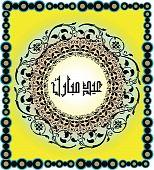a vector illustration of Islamic Art design