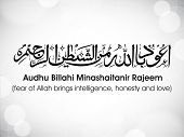 Arabic Islamic calligraphy of dua(wish) Audhu Billahi Minashaitanir Rajeem (fear of Allah brings intelligence, honesty and love) on abstract grey background.