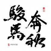 Chinese Calligraphy for Mid Autumn Festival (Year of The Horse). Translation, Main: Horse Galloped D