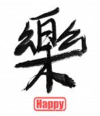 happy, traditional chinese calligraphy art isolated on white background.