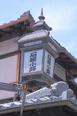 Ishibei Koji Lane Kyoto Japan