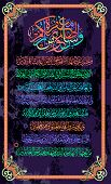 Calligraphy Quran Surah 3, Verses 133-136. Hurry To The Forgiveness Of Your Lord And Paradise, Whose poster