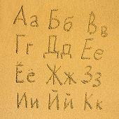 Russian alphabet (1/3) written on a sand beach. (series of three parts)