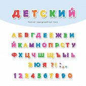 Cyrillic Colorful Paper Cut Out Font For Kids. Festive Glance Letters And Numbers. For Birthday, Adv poster