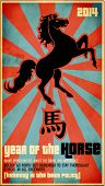 2014, Year of the Horse Poster - Chinese zodiac card with the rearing horse and Chinese character for the year of horse, against textured red and blue starburst background