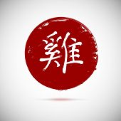 stock photo of rooster  - Chinese calligraphy zodiac rooster on red background - JPG
