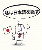 picture of japanese flag  - This businessman speaks fluently Japanese - JPG