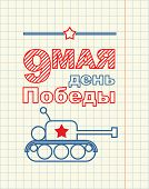 9 May. Tank Military Machine. Hand Drawing In Notebook Paper. Military Holiday In Russia. Russian Te poster