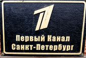 Channel One, Russian Tv
