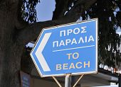 bilingual sign Greece