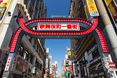 TOKYO, JAPAN - MARCH 15, 2014: The landmark signs of Kabuki-cho. The area is a renown nightlife and