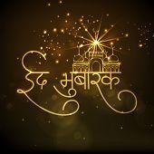 picture of eid festival celebration  - Beautiful greeting card design with hindi wishing text Eid Mubarak  - JPG