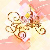 image of eid festival celebration  - Elegant greeting card design with Hindi wishing text Eid Mubarak  - JPG