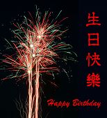 Happy Birthday and Chinese Calligraphy poster