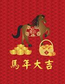 pic of saddle-horse  - 2014 Chinese New Year Horse Text with Good Luck Text Calligraphy on Basket and Bringing in Wealth on Saddle and Gold Bars with Fish Scale Pattern Background Illustration - JPG
