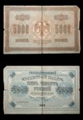 Old Russian Czarist Bank-notes - 5 Thousands Rubles