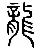 Dragão lung chinês antigo hieróglifo.