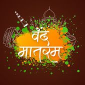 Indian Republic Day and Independence Day celebration with Hindi text Vande Mataram (I praise thee, Mother), saffron and green color splash and famous historical monuments.