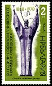 Vintage  Postage Stamp.  Clement Of Ochrida .