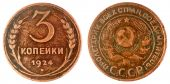 Old Soviet coin, 1924 year