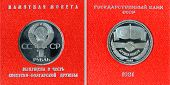 Jubilee Soviet Ruble, Released In Honor Of Soviet-bulgarian Friendship