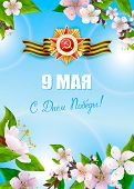 May 9 - Day Of Victory Over Fascism In The Great Patriotic War. Spring Flowers, George Ribbon And Th poster