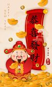 2020 Chinese New Year Design Cute Cartoon God Of Wealth And Scroll Reel Spring Couplet. Chinese Tran poster