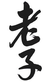 """stock photo of taoism  - The words """"Lao tze"""" in Chinese calligraphy have two meanings ,One is Father,and another means a name of Chinese philosopher, the founder of Taoism , the sacred book of Daoism by Lao tzi ,isolated on white background - JPG"""