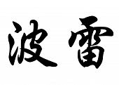 English Name Bore In Chinese Calligraphy Characters