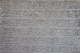 stock photo of bismillah  - Old stone plate with old Arabic letters - JPG