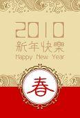Feliz año nuevo fondo con el carácter chino para