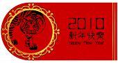 Banner de año nuevo chino 2010 año del tigre chino tradicional.