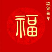 picture of confucious  - Chinese new year poster with Chinese character for  - JPG