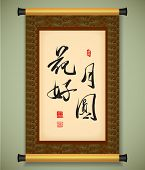 Mid Autumn Festival - Scroll Banner Translation: Blooming Flowers and Full Moon, Perfect Conjugal Bl