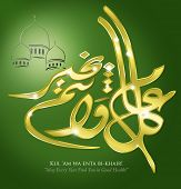Ramadan Holiday Greetings in Green Background