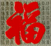 Chinese Calligraphy Of Lucky, Healthy, Fortune, Happy