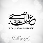 stock photo of eid al adha  - Eid - JPG